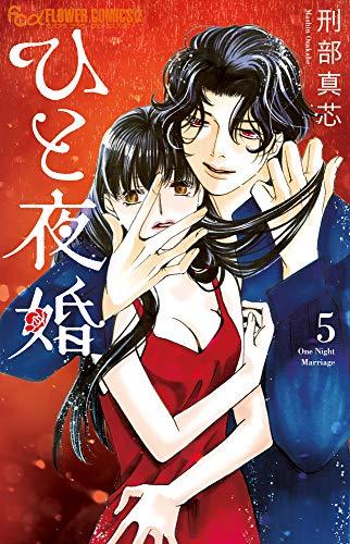 ひと夜婚 (5) (フラワーコミックスアルファ)