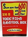 TOEICテストのためのTOOL BOX