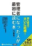 [オーディオブックCD] 管理者になった人が最初に読む本 (<CD>)
