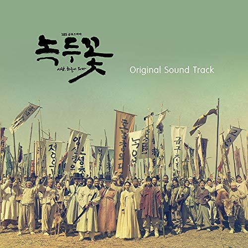 Music&New Nokdu Flower (SBS Drama) OST 2CD+128p Photobook+1AR Card+2Photocards