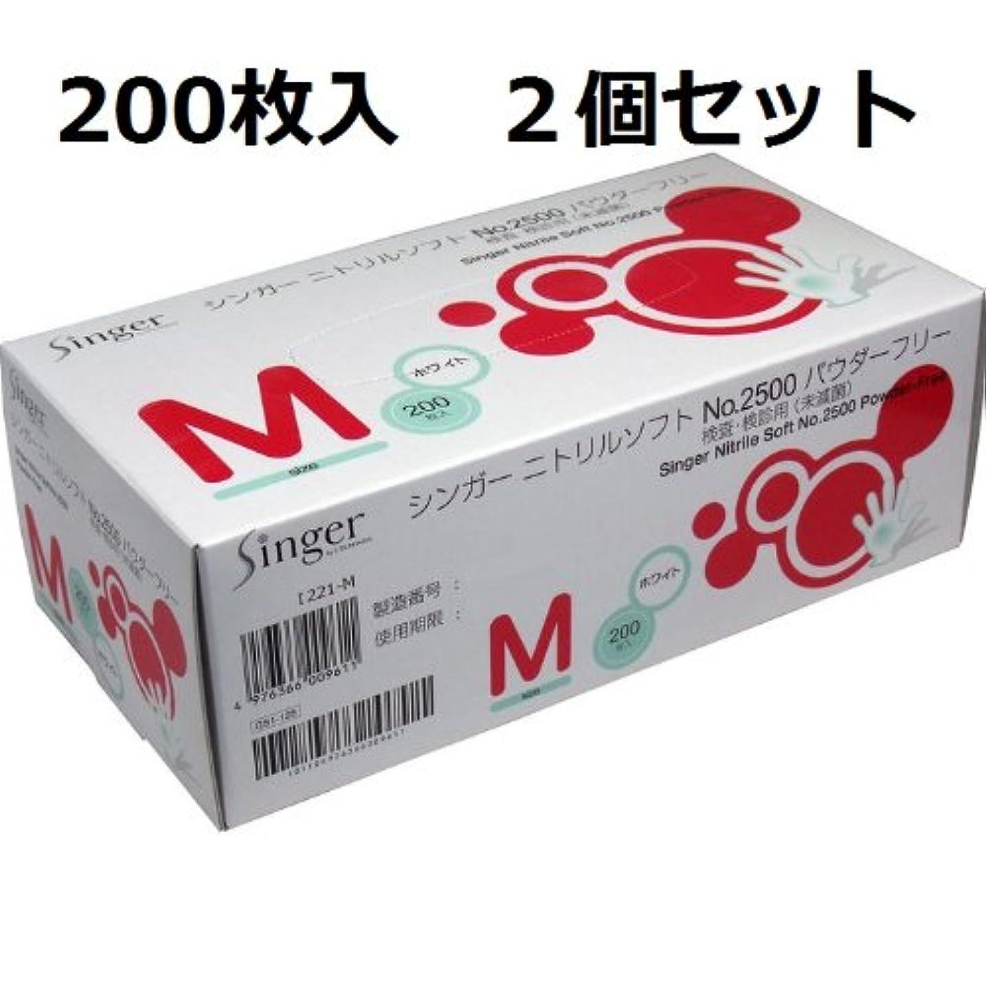 ロードブロッキング殺人冷淡な一般医療機器 非天然ゴム製検査 検診用手袋 Mサイズ 200枚入 2個セット