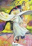 偉大なる者―リフトウォー・サーガ第1部〈3〉 (ハヤカワ文庫FT)