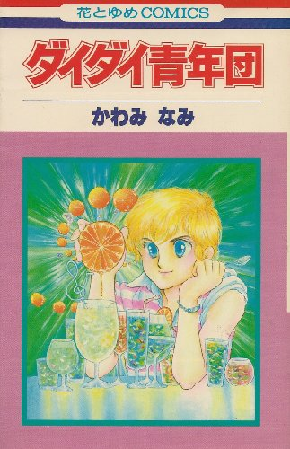 ダイダイ青年団 (花とゆめCOMICS)