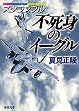 不死身のイーグル: スクランブル (徳間文庫)