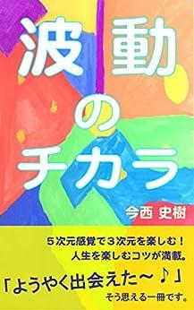 [今西 史樹, 田中 裕子]の波動のチカラ