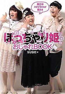 森三中のスタイリストが教える ぽっちゃり姫のおしゃれBOOK...