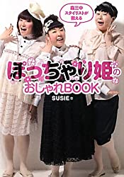 森三中のスタイリストが教える ぽっちゃり姫のおしゃれBOOK