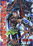 モンスター・コレクション―魔獣使いの少女 (1) (ドラゴンコミックス)