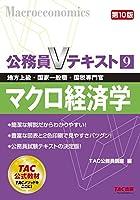 公務員Vテキスト (9) マクロ経済学 第10版 (地方上級・国家一般職・国税専門官対策)