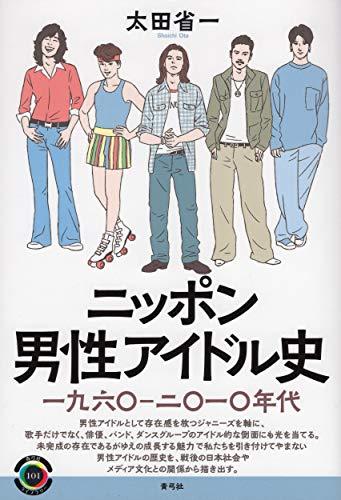 ニッポン男性アイドル史 一九六〇―二〇一〇年代 (青弓社ライブラリー)
