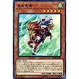 急き兎馬 ノーマルレア 遊戯王 フレイムズ・オブ・デストラクション flod-jp034