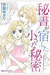 秘書が宿した小さな秘密 (ハーレクインコミックス) Kindle版