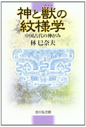 神と獣の紋様学―中国古代の神がみ