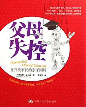 Paperback Parents out of Control-Helicopter Parents the Parent-Child Boat (Chinese Edition) [Chinese] Book