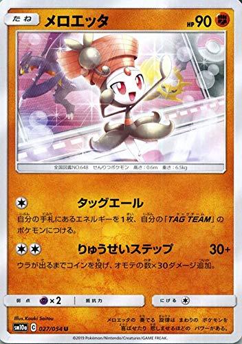 ポケモンカードゲーム SM10a ジージーエンド メロエッタ U   ポケカ 強化拡張パック 闘 たねポケモン