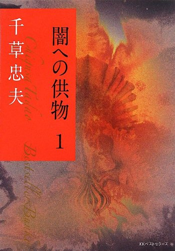 闇への供物1 (ベストセラーズ文庫)