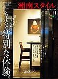 湘南スタイルmagazine 2020年11月号 第83号(湘南だから叶えられるちょっと特別な体験。)[雑誌] - 湘南スタイル編集部