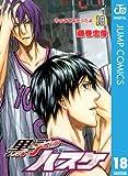 黒子のバスケ モノクロ版 18 (ジャンプコミックスDIGITAL)