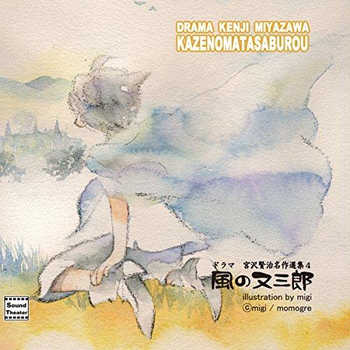 『宮沢賢治名作選集④「風の又三郎」』のカバーアート