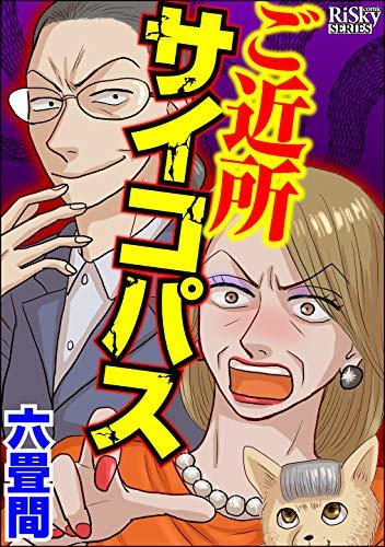 ご近所サイコパス (comic RiSky(リスキー))