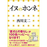 イヌのホンネ(小学館新書)