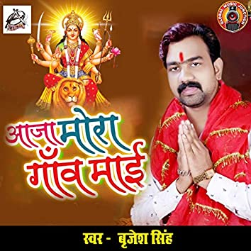 Aaja Mora Gaanv Maai - Single