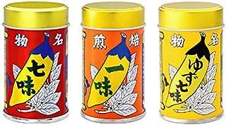 八幡屋礒五郎 七味唐辛子・ゆず七味・焙煎一味(国産) 3種セット