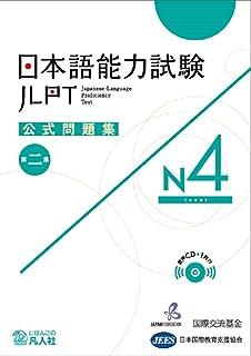 Japanese Language Proficiency Test Practice Questions JLPT N4 2nd Edition