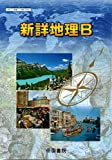 新詳地理B [46帝国/地B304] 文部科学省検定済教科書