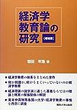 経済学教育論の研究