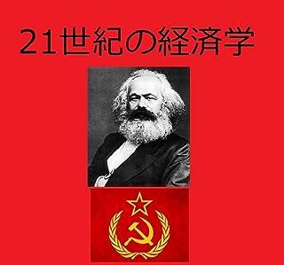21世紀の経済学: 資本主義の終わりをむかえるだろう gakumonn 哲学と経済学