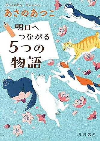 明日へつながる5つの物語 (角川文庫)