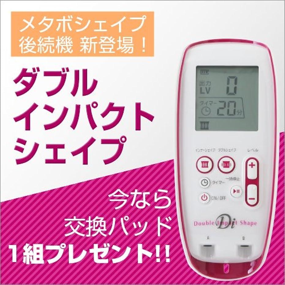ビバガラスフィクション複合高周波EMSダブルインパクトシェイプ【安心の日本製】【1年保障付】