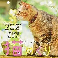 猫めくり(リフィル) 2021 ([カレンダー])