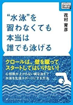 """[花村育彦]の""""水泳""""を習わなくても本当は誰でも泳げる ~心拍数が上がらない楽な泳ぎで水泳を生涯スポーツにする方法 (impress QuickBooks)"""