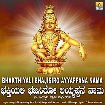 Bhakthiyali Bhajisiro Ayyappana Nama