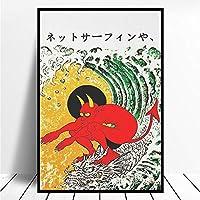 サーフオアダイキャンバス絵画装飾壁アート写真寝室研究ホームリビングルーム装飾プリントアニメーションポスター50x70cm(19.7x27.6インチ)フレームなし