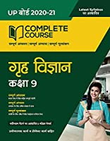 Complete Course Grah Vigyan class 9 for 2021 Exam