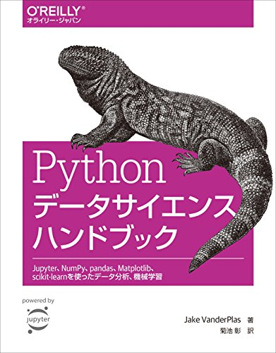 Pythonデータサイエンスハンドブック ―Jupyter、NumPy、pandas、Matplotlib、scikit-learnを使ったデータ分析、機械学習