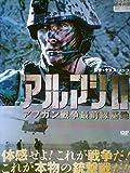 アルマジロ アフガン戦争最前線基地[レンタル落ち][DVD] image