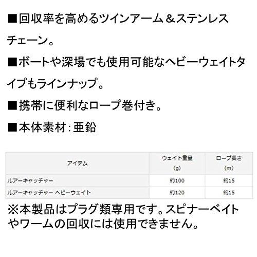 Daiwa(ダイワ)『ルアーキャッチャー』