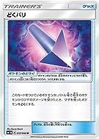 ポケモンカードゲーム/PK-SM1M-057 どくバリ U