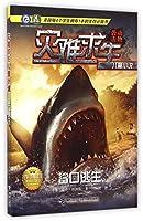 灾难求生儿童小说:鲨口逃生