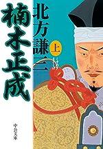 表紙: 楠木正成(上) (中公文庫) | 北方謙三