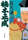 楠木正成(上) (中公文庫)