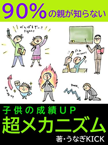 90%の親が知らない、子供の成績UP超メカニズム (ヤカタノベルズ)
