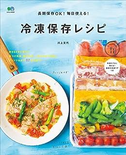 [川上 文代]の長期保存OK! 毎日使える!  冷凍保存レシピ[雑誌] ei cooking