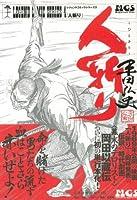 人斬り (レジェンドコミックシリーズ―平田弘史作品 (4))