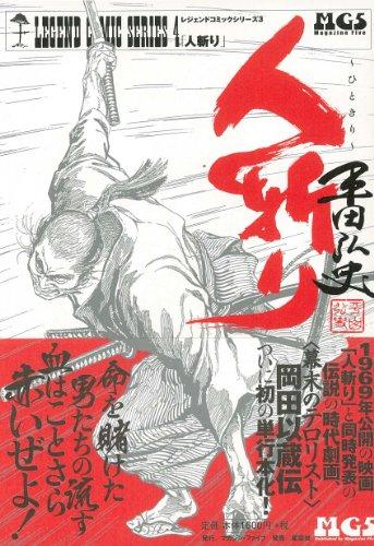 人斬り (レジェンドコミックシリーズ―平田弘史作品 (4))の詳細を見る