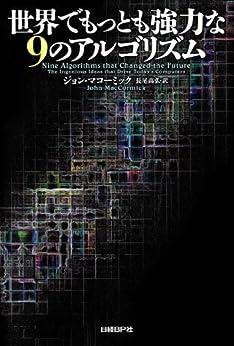 [ジョン マコーミック, 長尾 高弘]の世界でもっとも強力な9のアルゴリズム